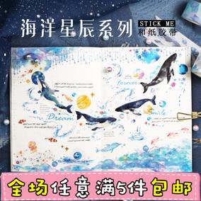 海洋星辰系列 手帐装饰和纸胶带整卷平面贴纸日系无痕手账手撕贴