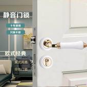 欧式室内卧室门锁陶瓷磁吸静音房门锁守痉痔逅具通用型简约把手图片