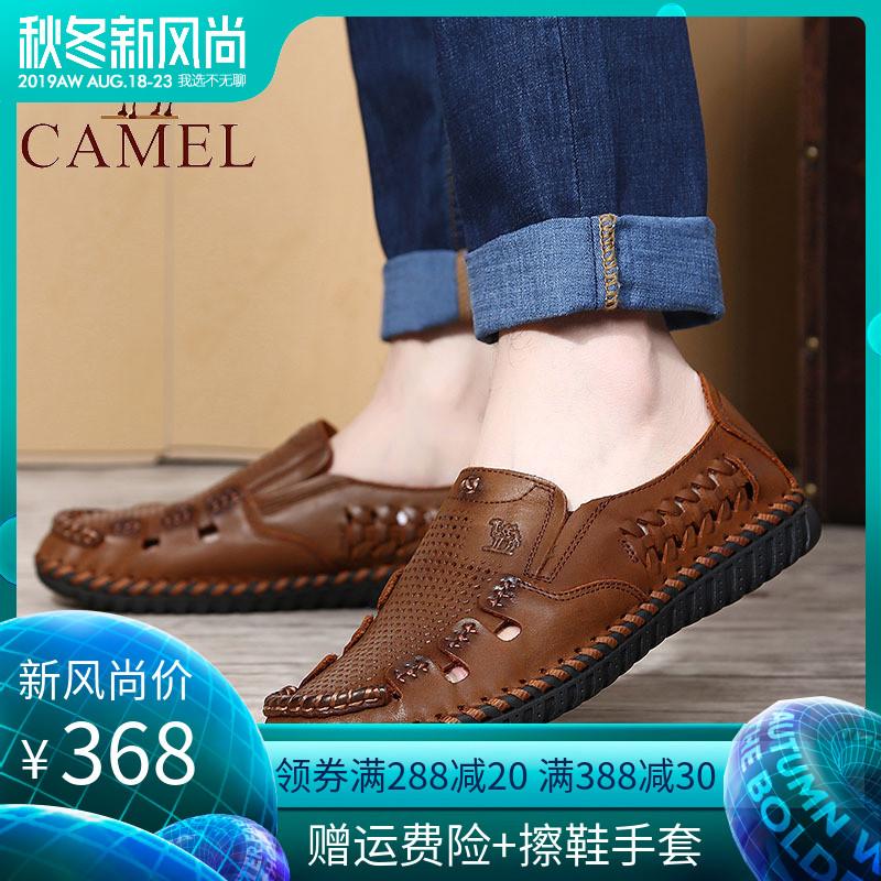 Camel 骆驼正品男鞋 19夏季新款透气洞洞鞋 真皮凉鞋舒适休闲皮鞋