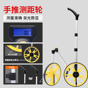 Large welding hand push roller type range wheel wheel measure high precision digital display mechanical electronic ruler type measuring instrument