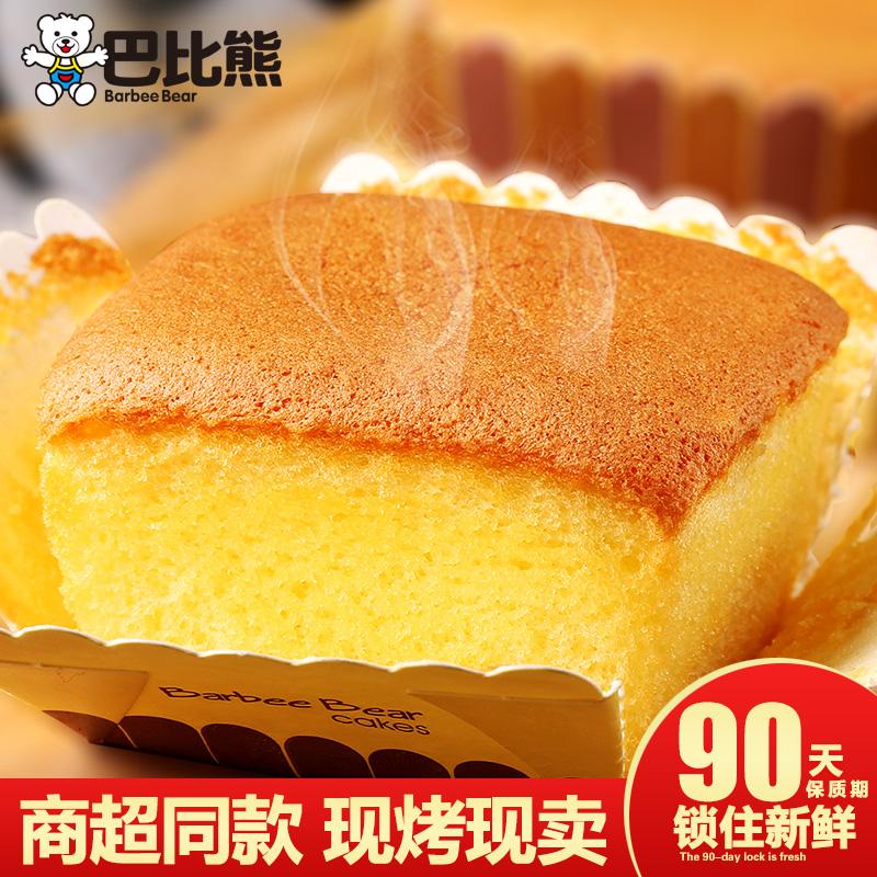 巴比熊芝士轻蛋糕蒸蛋糕早餐整箱面包夹心零食礼盒