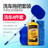 Car wash mop does not hurt the car special brush car foam brush long handle telescopic non-cotton 冼 car cleaning car suit