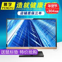 高清电脑显示屏显示器19/22英寸 液晶全新非二手屏幕台式24/27寸