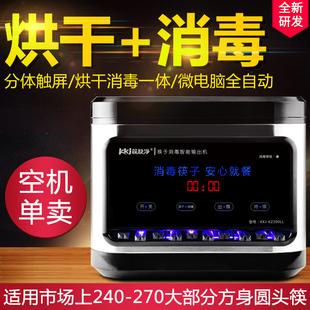 烘干消毒柜 筷子消毒机商用全自动不锈钢烘干筷子机 空机 筷快净