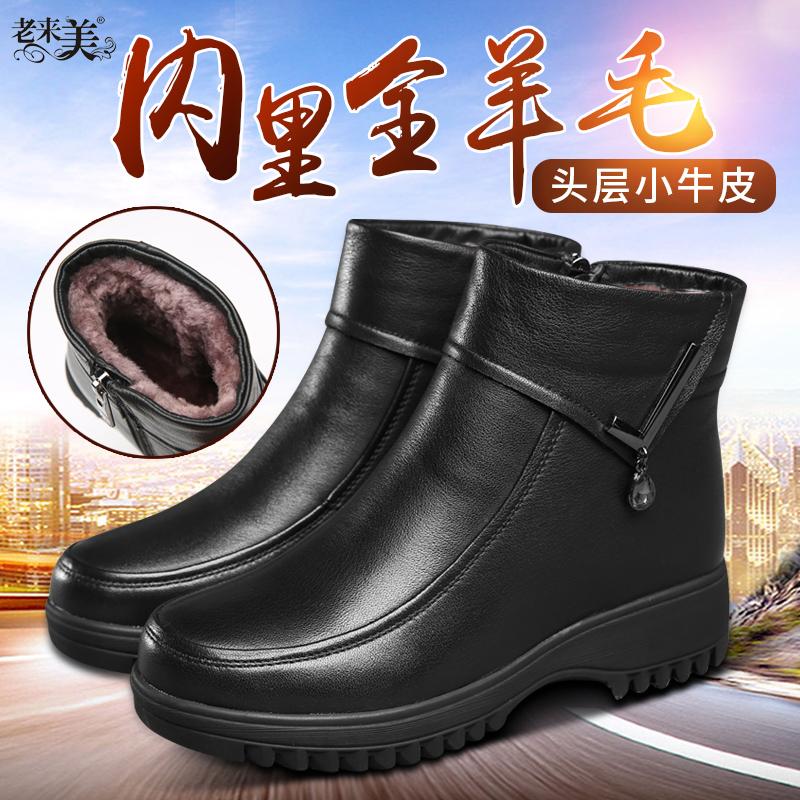 冬季妈妈鞋真皮毛一体棉鞋中老年澳洲羊毛女靴防滑保暖牛皮短靴子