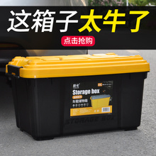 Car storage box car storage box trunk storage box car storage box storage box car interior tail box