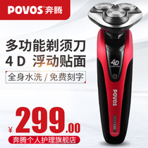 浮动三刃头全身水洗男士刮胡刃4D奔腾电动剃须刃一小时快速充电式