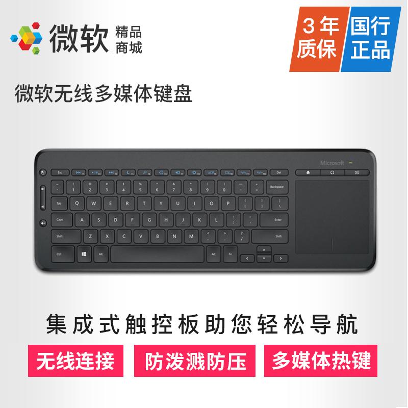 微软无线多媒体键盘