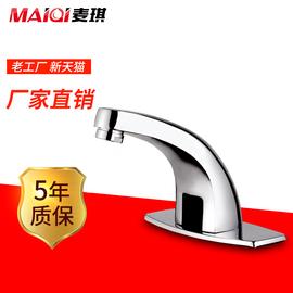 麦琪洁具全自动感应水龙头红外线感应洗手器冷热智能感应水龙头图片