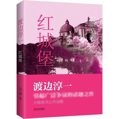 红城堡 全译本 被日本评论为《失乐园》的话题之作 渡边淳一著 日本现代长篇小说 外国文学书籍