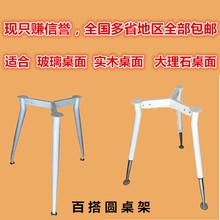 三脚架 家用桌腿 圆桌支架 洽谈桌腿 玻璃桌脚 大理石桌腿 餐台架