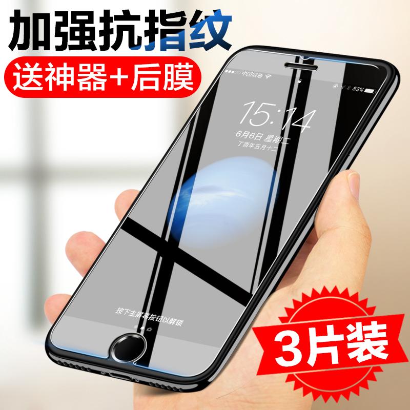 苹果5s手机膜