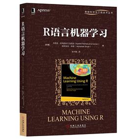8017597|现货包邮R语言机器学习/数据科学与工程技术/机器学习R语言入门/人工智能数据挖掘/机器学习算法线性回归人工神经网络书