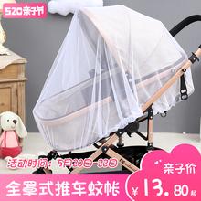 婴儿手推车蚊帐全罩式加大加密透气通用高景观摇篮伞婴儿车罩防蚊