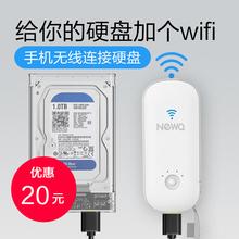 NewQ智能移动宝无线移动硬盘wifi盒希捷东芝WD网络硬盘无线存储器