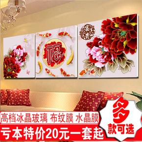 中式客厅装饰画沙发背景壁画水晶无框挂画花开富贵牡丹花卉三联画