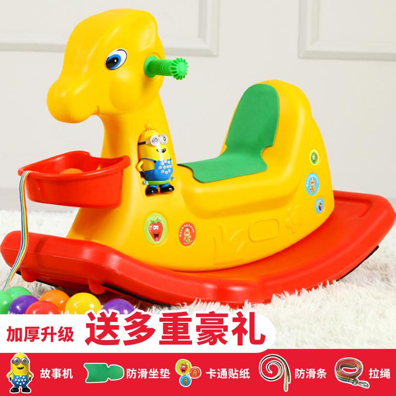 摇摇马木马宝宝玩具儿童摇马带音乐塑料1-3周岁礼物加厚摇椅车5元优惠券