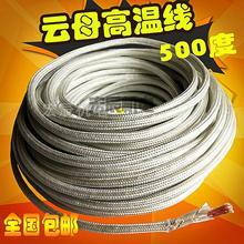 包邮500度高温线云母编织防火耐高温导线电磁加热2.5平方高温电线
