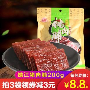 四美肉铺靖江猪肉脯肉干200g原味蜜汁香辣特产小吃休闲肉类零食品