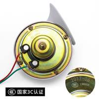 125 motorcycle waterproof super sound echo horn pedal modified car electric car 12V snail multi-tone 8 sound speaker