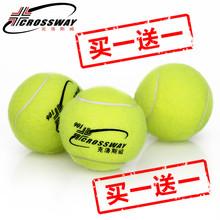 买一送一 克洛斯威网球训练比赛初学者耐打高弹力练习比赛网球