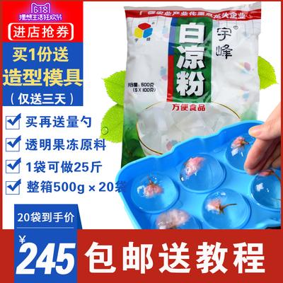 广西宇峰白凉粉冰粉粉果冻原料粉水信玄饼透明樱花自制500g烧仙草