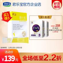 君乐宝奶粉官方直营 君小宝益生菌粉*1-买一盒送至臻400g2/3段*2