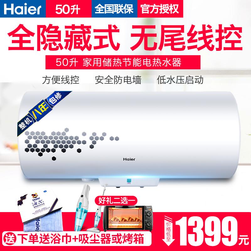 海尔线控电热水器