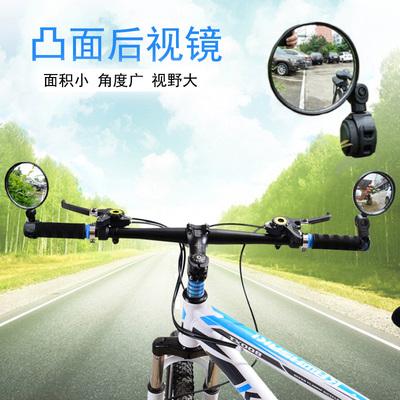 自行车凸面后视镜单车观后镜绑带式骑行山地公路折叠车镜骑行配件