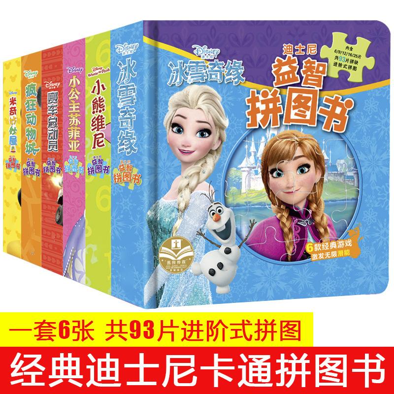 迪士尼卡通冰雪奇缘拼图书幼儿童早教益智2-3-6岁男女孩积木玩具