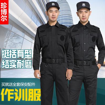 保安黑色作训服套装透气裤子 物业保安工作服套装男长袖春秋冬