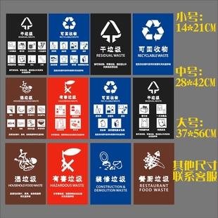 可回收垃圾标识垃圾分类贴纸垃圾桶有害厨余干湿标签标志标贴环保