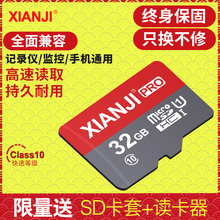 高速class10内存卡32G手机内存卡64G储存microSD卡32G行车记录仪专用TF卡单反相机摄像头监控 指定正版