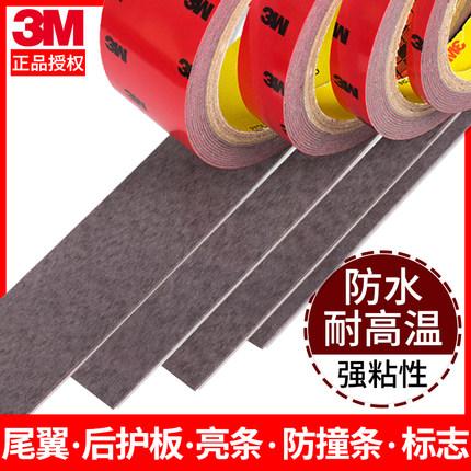 3m双面胶强力汽车专用薄胶带无痕海绵防水固定墙面车用高粘度贴片