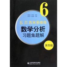 周学圣正版书籍文学散文经管励费定晖6第4版Ь.П.吉米多维奇数学分析习题集题解全店每买3本自动减¥10