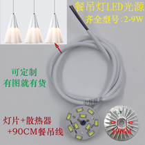 Restaurant Chandelier led SMD Light Source accessories lamp chip with radiator transparent line hanging wire modified lamp board