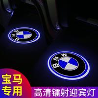 宝马车门迎宾灯3系5系X1X3X4X5X6X7汽车改装饰开门投影镭射感应灯