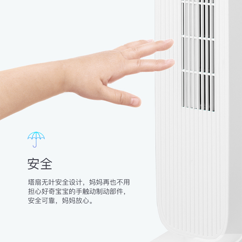 美的塔扇家用电风扇台式落地扇摇头无叶电风扇立式静音定时转页扇