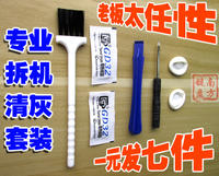 Disassemble cleaning kit 7 in 1 dust removal silicone grease 撬 bar screwdriver keyboard brush laptop slow card repair