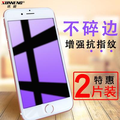 讯能 iphone6钢化膜苹果6s手机贴膜i6六plus全屏防爆蓝光3D高清6p有假货吗