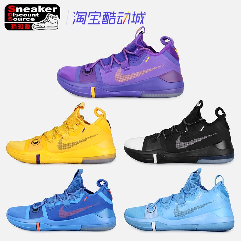 『SDS』耐克 NIKE KOBE AD 科比12 紫金 篮球鞋AV3556/AR5515-500
