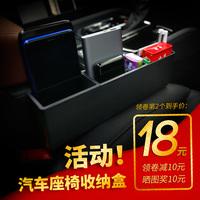 汽车用品置物盒车载座椅缝隙储物盒车内装饰多功能通用夹缝收纳箱