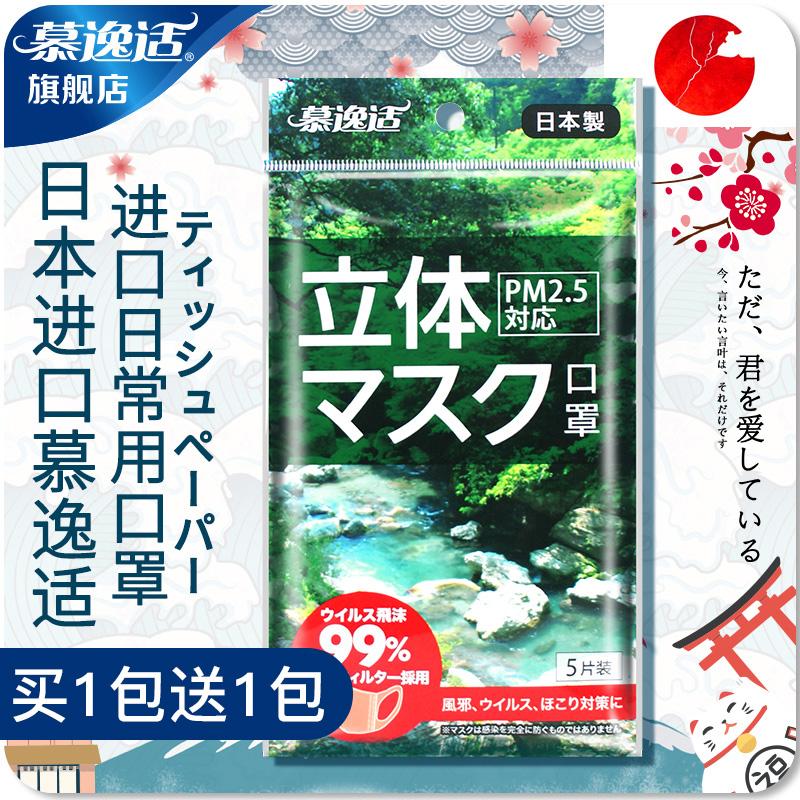 日本进口慕逸适防雾霾工业粉尘飞沫防晒男女一次性透气易呼吸口罩