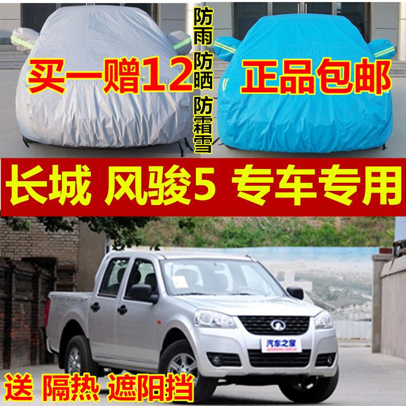 車衣車罩防曬防雨隔熱遮陽防水雨棚車套長城皮卡風駿5歐洲加長版