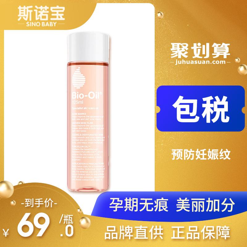 Bio Oil百洛油妊娠纹预防淡化孕期产后孕妇专用按摩油护肤品125ml