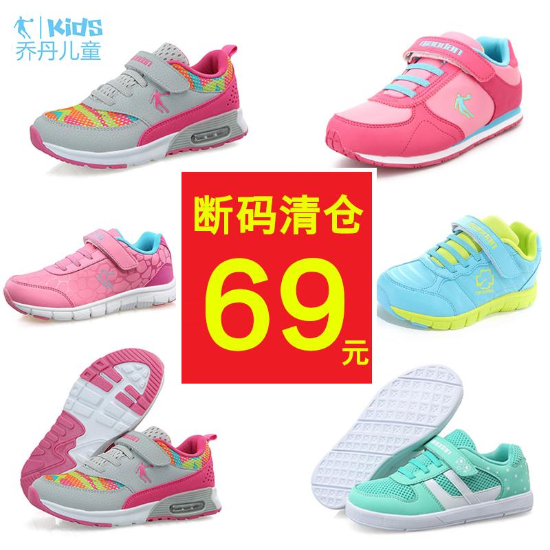 乔丹童鞋女童鞋子潮鞋儿童运动鞋女童跑步鞋中小童休闲鞋沙滩凉鞋