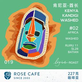 肯尼亚 酋长 水洗处理 玫瑰咖啡豆227克