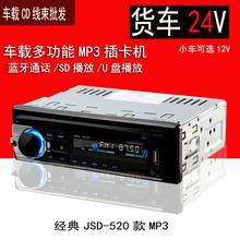 大货车欧曼卡车载播放主机MP3大功率蓝牙收音机24V 12v通用机包邮