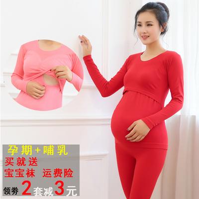 孕妇秋衣秋裤套装无缝针织保暖内衣产后月子服哺乳睡衣托腹可调节