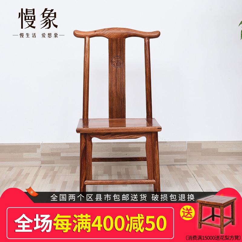 慢象红木家具 花梨木官帽椅 中式靠背椅实木客厅休闲椅换鞋椅